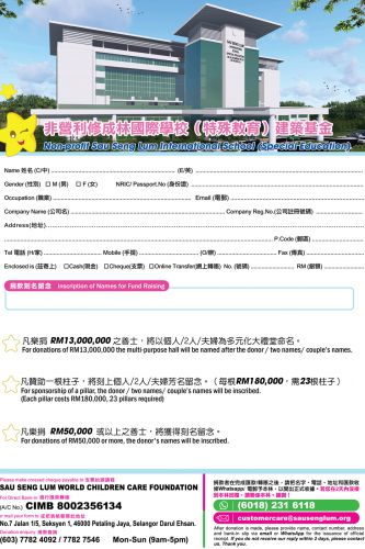 Non-Profit Sau Seng Lum International School (Special Education) Donation (Inscription of Donor's Name)